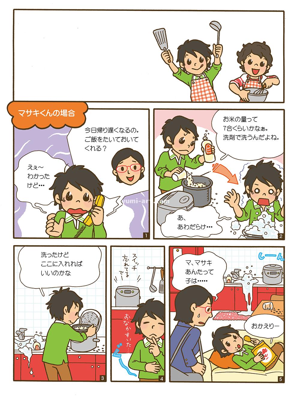 児童書 学習漫画 イラストレーター 多田あゆ実
