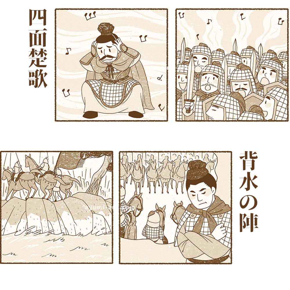 児童書イラスト 中国の歴史 イラストレーター 多田あゆ実