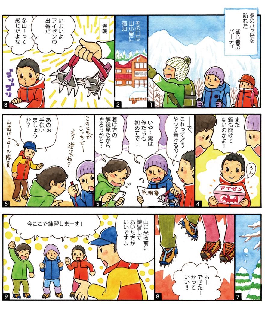 登山マンガ アウトドア イラストレーター 多田あゆ実