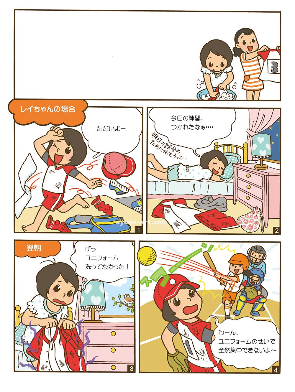 児童書 学習マンガ イラストレーター 多田あゆ実