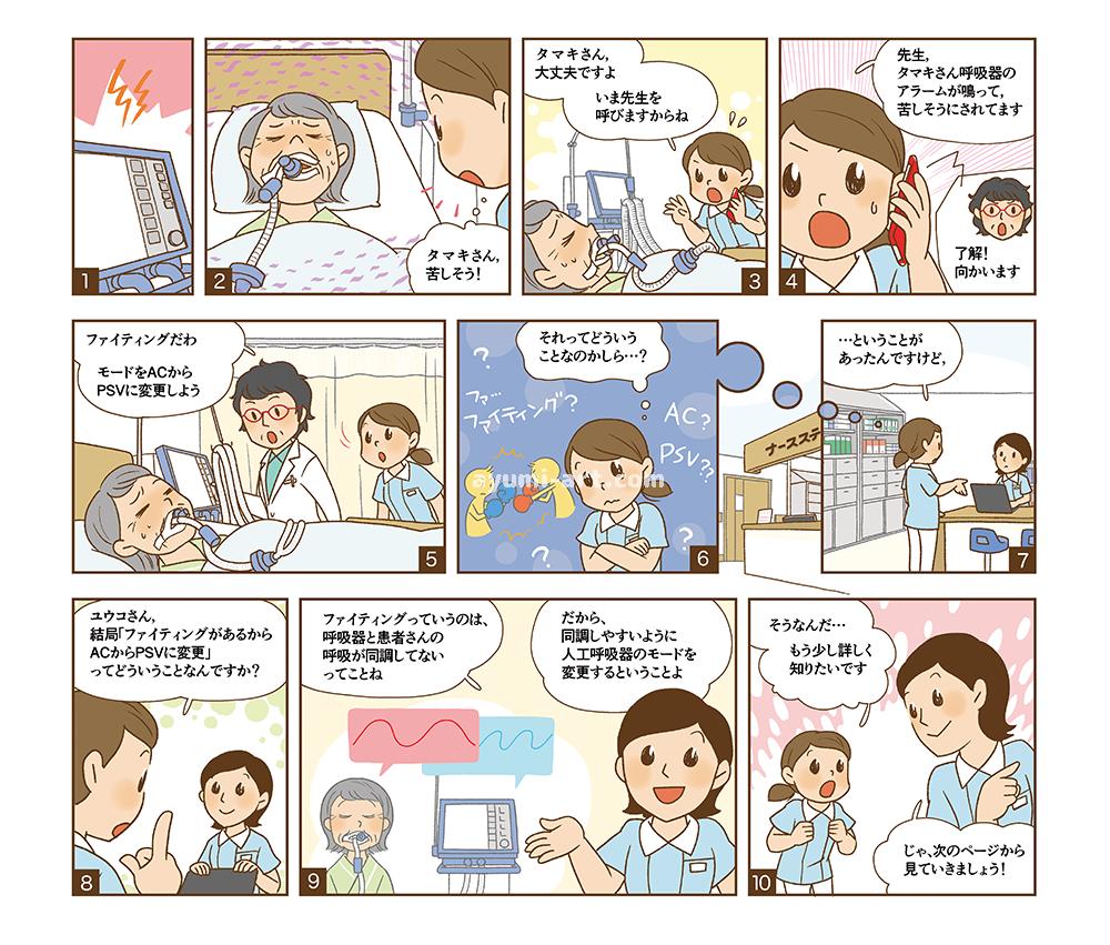 医療マンガ 看護師 イラストレーター 多田あゆ実