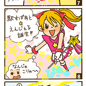 アプリ紹介マンガ/comics for the advertisement of APP