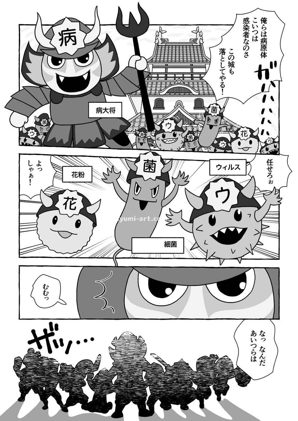 イラストレーター 多田あゆ実